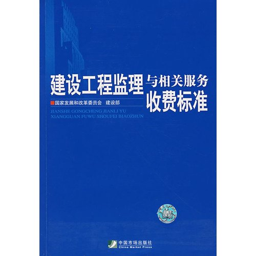 Download Construction Project Management and related services charges(Chinese Edition) PDF