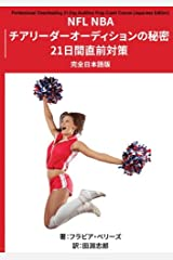 Professional Cheerleading 21-Day Audition Prep Crash Course (Japanese Edition) Paperback