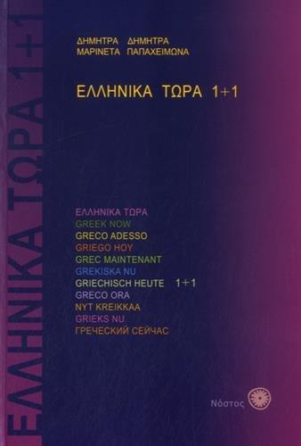 Greek Now 1+1 Textbook + CDs