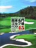 憧れの名門コースへ招待 関東名門ゴルフ場ベスト45