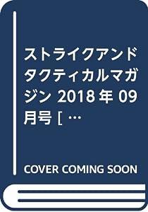 SATマガジン 2018年9月号 [雑誌]