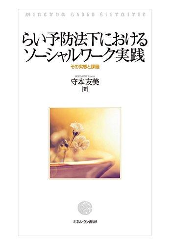 Download Rai yobōhōka ni okeru sōsharu wāku jissen : sono jittai to kadai ebook