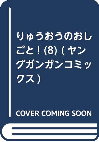 りゅうおうのおしごと! (8) (ヤングガンガンコミックス)