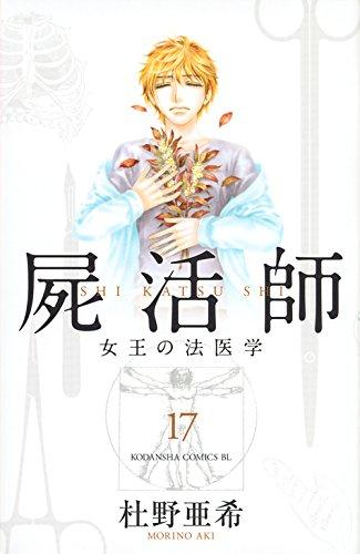 屍活師 女王の法医学(17) (BE LOVE KC)