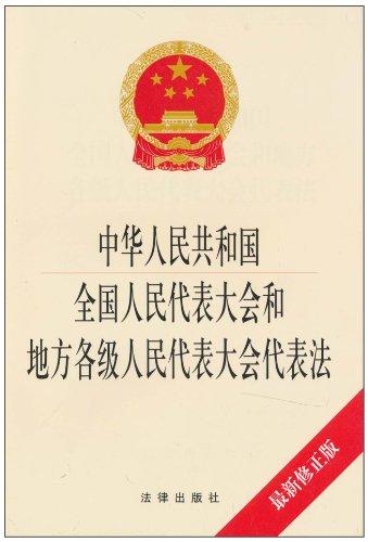 代表法_代表法规定人大代表在本级人民代表大会闭会期间可以参加哪些会议