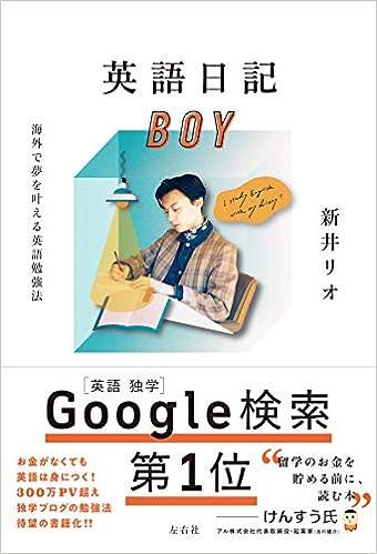 英語日記BOY 海外で夢を叶える英語勉強法 | 新井リオ |本 | 通販 | Amazon