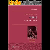 双城记(著名翻译家宋兆霖神级全译本)