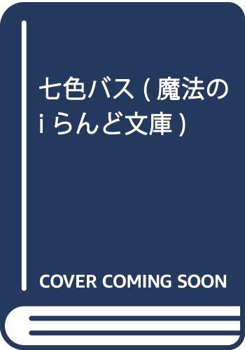 七色バス (魔法のiらんど文庫)