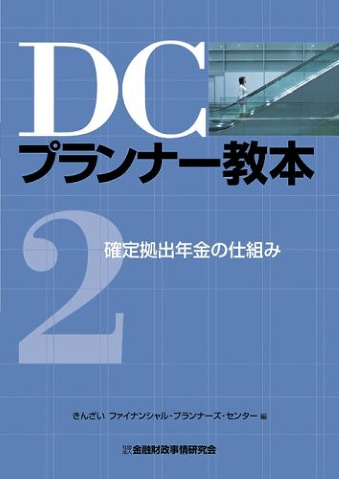便宜ヘア徹底DCプランナー1級合格対策問題集2014年度版