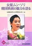 [本]女優ムンソリ 韓国映画の魅力を語る