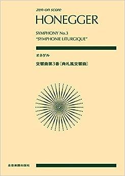 オネゲル:交響曲第3番《典礼風交響曲》 (zen-on score)