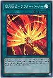 Yu-Gi-Oh! Brandish Skill Afterburner DBDS-JP031 Super Japan