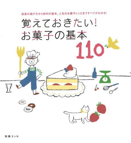 覚えておきたい!お菓子の基本110 (別冊エッセ)