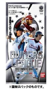 Owner's professional baseball league -2010 OWNERS DRAFT 04 - [OL04] BOX (japan import)
