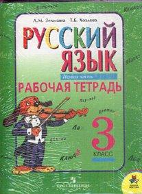 Russki yazyk. V 2-kh ch. 3 klass ebook
