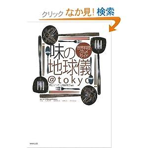 味の地球儀@tokyo~世界料理グルメガイド~