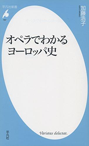 オペラでわかるヨーロッパ史 (平凡社新書)