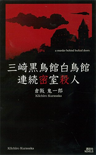 三崎黒鳥館白鳥館連続密室殺人 (講談社ノベルス)