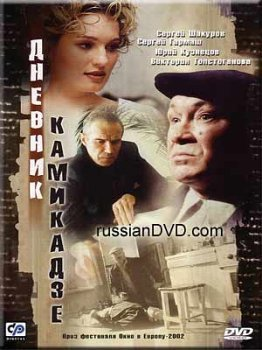 The Kamikaze's Diary / Dnevnik Kamikadze (2002) by Dmitry Meskhive ()