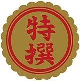 特撰シール 金消(中) 25mm×25mm 1000枚 ki3011