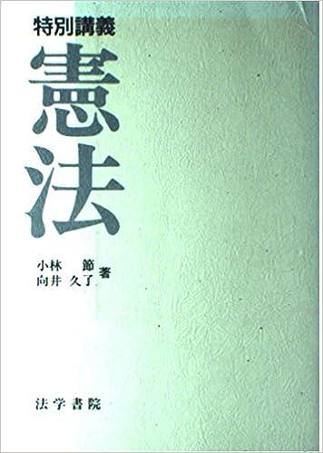 特別講義 憲法 | 小林 節, 向井 ...