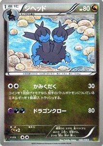 juego de cartas de Pokemon [Pokeka] Jiheddo [EX Batalla De ...