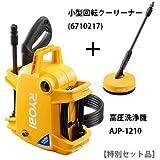 リョービ(RYOBI) 高圧洗浄機 AJP-1210 667100A (本体+小型回転クリーナーセット)