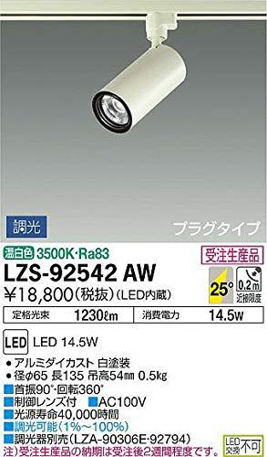 DAIKO LEDスポットライト (LED内蔵) プラグタイプ 温白色 3500K LZS92542AW ※受注生産品   B07K2S1ZPJ