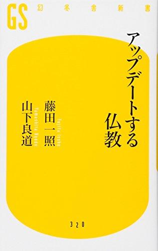 アップデートする仏教 (幻冬舎新書)