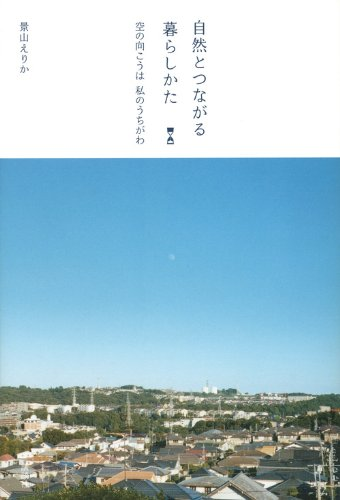 Beyond the empty way of life that leads naturally I'll be among my (2011) ISBN: 4062173328 [Japanese Import]