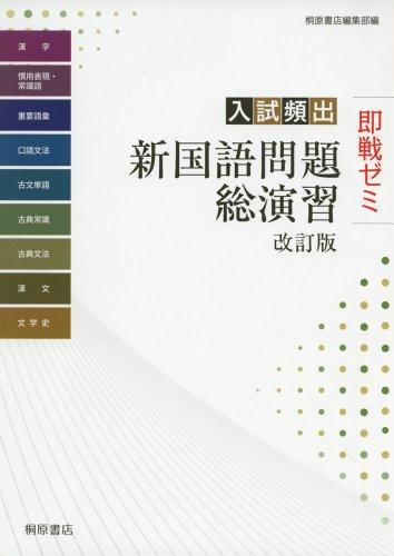 即戦ゼミ 入試頻出 新国語問題総演習 改訂版