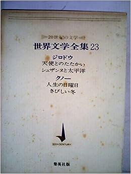 世界文学全集〈第23〉ジロドウ, ...