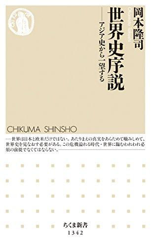 世界史序説 (ちくま新書)