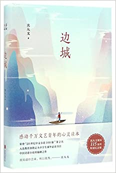 Border Town (Chinese Edition)