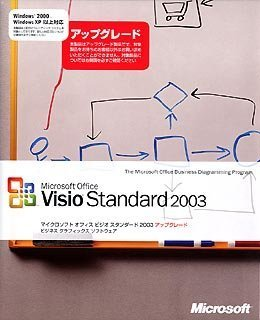 【旧商品】Visio Standard 2003 アップグレード版 B0000CNXYO Parent