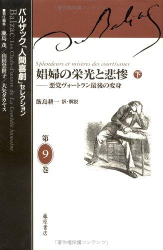 娼婦の栄光と悲惨―悪党ヴォートラン最後の変身〈下〉 (バルザック「人間喜劇」セレクション)