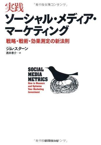 実践ソーシャル・メディア・マーケティング 戦略・戦術・効果測定の新法則