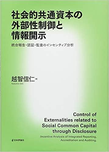 社会共通資本の外部性制御と情報開示