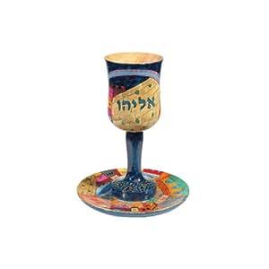 Yair Emanuel Elijah Kiddush Cup and Saucer with Jerusalem Design ( Large)