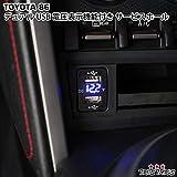 【トヨタ 86 ZN6 スバル BRZ ZC6】(ブルーLED)12V-24V 4.2A デュアル USB 電圧表示機能付き サービスホール 電源アダプター 充電器 トヨタAタイプ