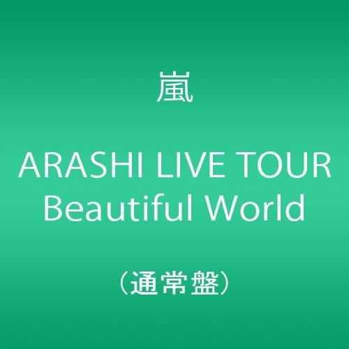 嵐/ARASHI LIVE TOUR Beautiful World[通常盤]