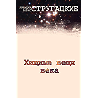 Хищные вещи века (Russian Edition) book cover