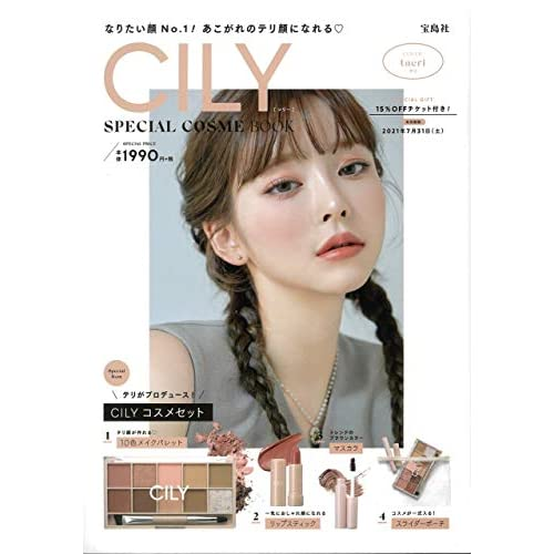 CILY SPECIAL COSME BOOK 画像