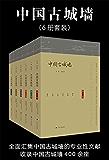 中国古城墙(套书全六卷)