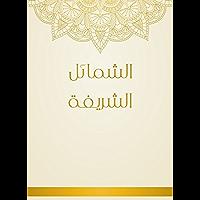 الشمائل الشريفة (Arabic Edition)