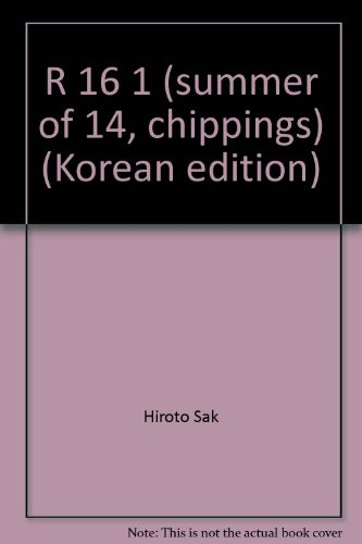 R 16 1 (summer of 14, chippings) (Korean edition) R 16 1 (summer of 14