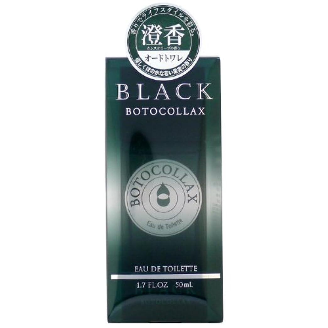 ネックレットおなじみの金曜日ボトコラックス BOTOCOLLAX ブラック オリーブ 50ml EDT SP オードトワレスプレー
