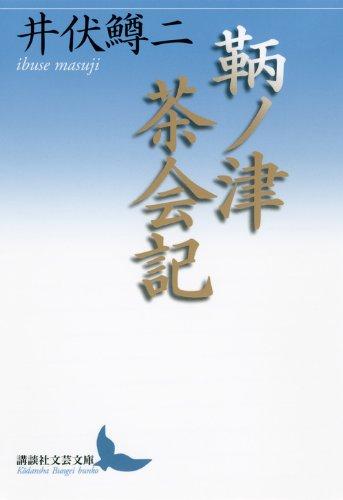 鞆ノ津茶会記 (講談社文芸文庫)