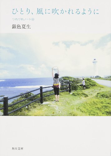 ひとり、風に吹かれるように―つれづれノート〈25〉 (角川文庫)