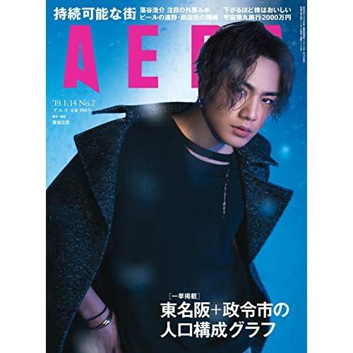 AERA 2019年 1/14号 表紙画像
